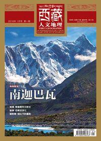 西藏人文地理 [總第70期]:南迦巴瓦