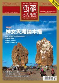 西藏人文地理 [總第67期]:神女天湖納木措