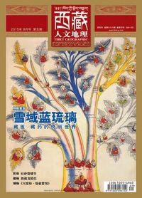 西藏人文地理 [總第68期]:雪域藍琉璃