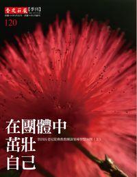 香光莊嚴雜誌 [第120期]:在團體中茁壯自己