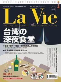 La Vie [第91期]:台湾の深夜食堂