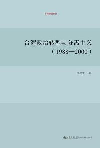 臺灣政治轉型與分離主義(1988-2000)