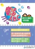 魔法ABC [有聲書] [題庫]:英文大嘴巴, 家庭篇