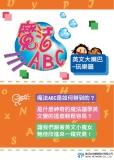 魔法ABC [有聲書] [題庫]:英文大嘴巴, 玩樂篇