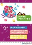 魔法ABC [有聲書] [題庫]:英文大嘴巴, 小朋友大小事篇