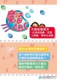 魔法ABC [有聲書] [題庫]:大朋友教英文, 生活用品篇、交通 工具篇、學校生活篇