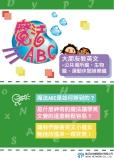 魔法ABC [有聲書] [題庫]:大朋友教英文, 公共場所篇、生物 篇、運動休閒娛樂篇