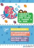 魔法ABC [有聲書] [題庫]:大朋友教英文, 身體服裝篇、星球 氣候篇、節日慶典 篇、各類機關篇、美食篇、職業篇