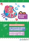 魔法ABC [有聲書] [題庫]:魔法family, 家庭篇