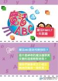 魔法ABC [有聲書] [題庫]:魔法family, 天氣篇