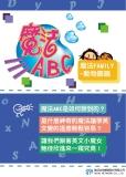 魔法ABC [有聲書] [題庫]:魔法family, 動物園篇