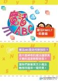 魔法ABC [有聲書] [題庫]:魔法family, 節慶篇