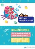 魔法ABC [有聲書] [題庫]:魔法family, 電話篇、外出篇