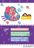 魔法ABC [有聲書] [題庫]:唱遊ABC. 1