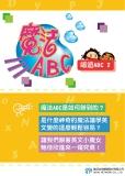 魔法ABC [有聲書] [題庫]:唱遊ABC. 2
