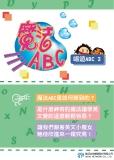 魔法ABC [有聲書] [題庫]:唱遊ABC. 3