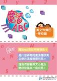 魔法ABC [有聲書] [題庫]:英文大嘴巴, 學校篇