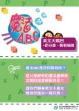 魔法ABC [有聲書] [題庫]:英文大嘴巴, 節日篇、動動腦篇