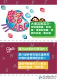 魔法ABC [有聲書] [題庫]:大朋友教英文, 球類運動篇、影視篇、身體狀態篇、各類用品篇、職位篇
