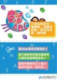 魔法ABC [有聲書] [題庫]:大朋友教英文, 餐廳篇、溫馨佳節篇、嬰兒用品篇、動物篇