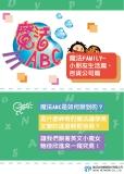 魔法ABC [有聲書] [題庫]:魔法family, 小朋友生活篇、百貨公司