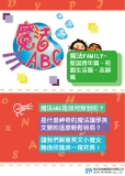 魔法ABC [有聲書] [題庫]:魔法family, 聖誕跨年篇、校園生活篇、志願篇