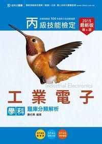 丙級工業電子學科題庫分類解析