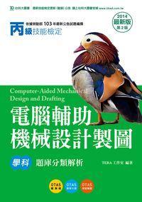 丙級電腦輔助機械設計製圖學科題庫分類解析