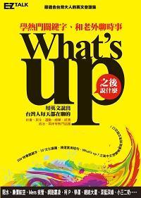 What's up之後說什麼? [有聲書]:學熱門關鍵字、和老外聊時事