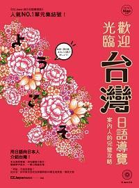 歡迎光臨,台灣! [有聲書]:日語導覽案內人的完璧攻略