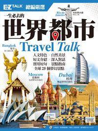 一生必去的世界都市 [有聲書]:EZ TALK 總編嚴選特刊