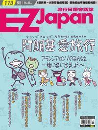 EZ Japan流行日語會話誌 [有聲書]:「阿朗基 愛旅行」世界首展