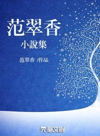 范翠香小說集