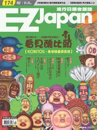 EZ Japan流行日語會話誌 [有聲書]:「看見醜比頭」特展