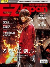 EZ Japan流行日語會話誌 [NO.169] [有聲書]:神劍闖江湖 2-京都大火篇 / 3-傳說的最終篇