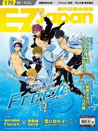 EZ Japan流行日語會話誌 [NO.170] [有聲書]:Free! Eternal Summer