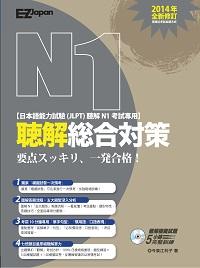 日檢N1聴解総合対策 [有聲書]:要点スッキリ、一発合格!