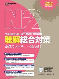 日檢N2聴解総合対策 [有聲書]:要点スッキリ、一発合格!