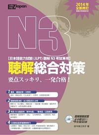 日檢N3聴解総合対策 [有聲書]:要点スッキリ、一発合格!