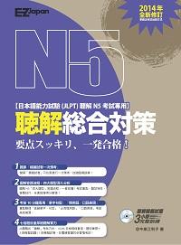 日檢N5聴解総合対策 [有聲書]:要点スッキリ、一発合格!