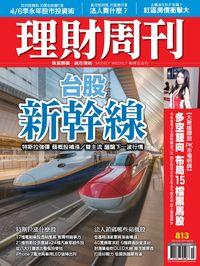 理財周刊 2016/03/25 [第813期]:台股新幹線