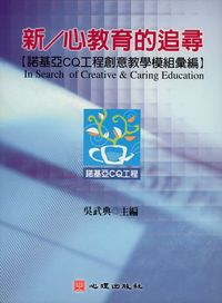 新/心教育的追尋:諾基亞CQ工程創意教學模組彙編