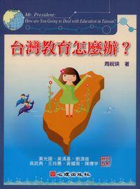 台灣教育怎麼辦?