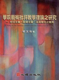 學院藝術批評教學理論之研究:形式主義.脈絡主義.及其整合之應用