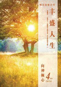 豐盛人生[簡體版] [2016年04月號]:每日靈修月刊:向神傾心
