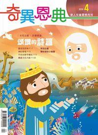奇異恩典 [2016年04月號]:華人兒童靈修月刊:頌讚的詩篇