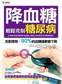 降血糖,輕鬆克制糖尿病:吃對食物,90%的血糖值都會下降