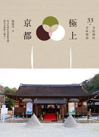 極上京都:33間寺院神社×甘味物語
