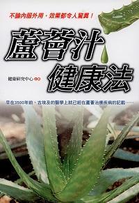 蘆薈汁健康法