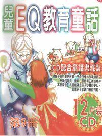 兒童EQ教育童話 [有聲書]. 第9冊